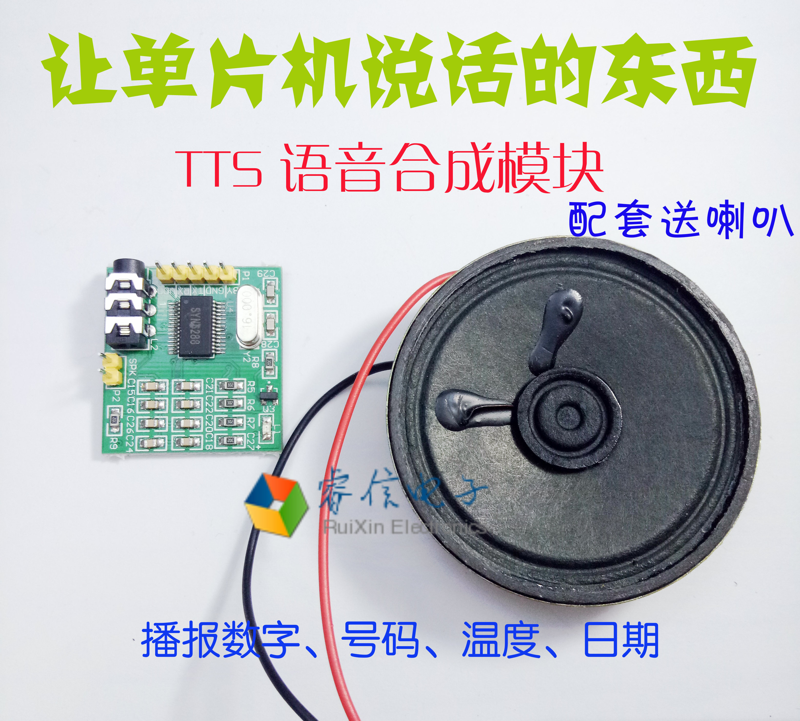 TTS Voice Text Synthesis Module 51 SCM Arduino Serial Prompt to Send Horn expansion module elc md204l text panel