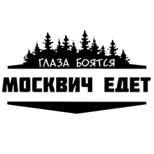 CS-771#21.3*12cm The eyes are afraid of Moskvich rides funny car sticker vinyl decal silver/black for auto stickers