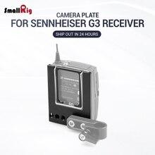 SMALLRIG камера Rig для G3 кронштейн для приемника 1528