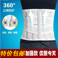 Steel protection belt Treatment of lumbar disc herniation of lumbar muscle strain warm care for men and women Waist jacket