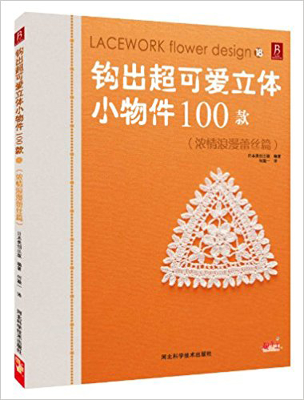 Japanese knitting book Chinese version Weaving super-cute 3D small objects 100 models :Lacework Flower Design 100 super cute little embroidery chinese embroidery handmade art design book