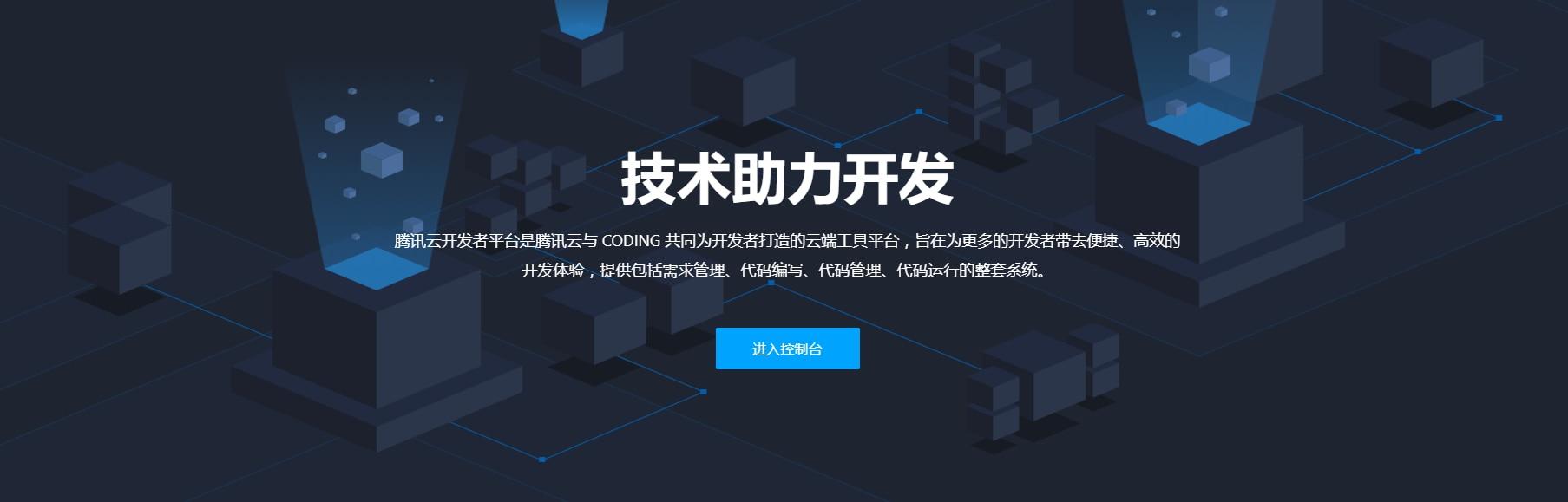 腾讯云开发者平台 : Cloud Studio 免费一键部署搭建WordPress教程