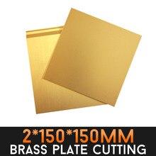 2*150*150 мм латунные пластины H62 медная пластина пользовательский размер лазерной резки ЧПУ diy ручной металлические материал