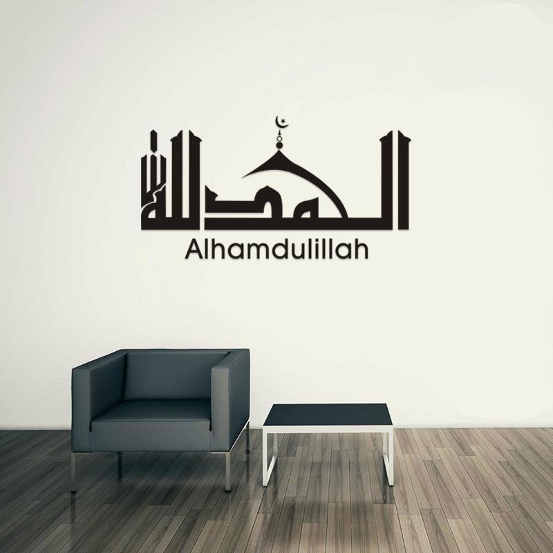 Halal Text Vinyl Sticker Decal Arabic Lawful Islam Choose Size /& Color