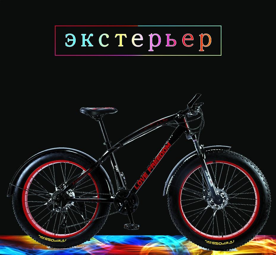 "HTB1DLvQeBOD3KVjSZFFq6An9pXak Love Freedom Mountain Bike 7 Speeds, 21Speeds .24 Speeds .27 Speeds Fat Bike 26x4.0""  Off-road gear reduction Beach Bike"