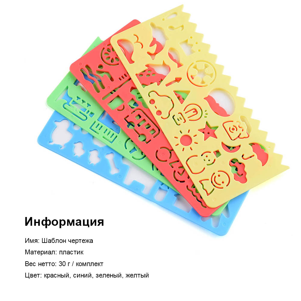 Fulljion-4-pcs-Template-Ruler-Kids-Learning-Education-Drawing-Toys-Board-Painting-Tools-School-Stationery-Spirograph-Sketchers-3