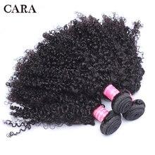 البرازيلي غريب مجعد الشعر البشري 1 أو 3 حزم 3B 3C الشعر نسج غير ريمي الطبيعية شعر مستعار بشري كارا