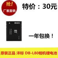 الأصلي حقيقية FB/Fengfeng DBL80 CG100 CG88 GH1 CG20 بطارية الكاميرا