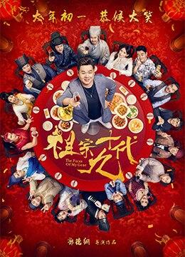 《祖宗十九代》2018年中国大陆喜剧,奇幻电影在线观看