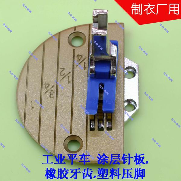 coating rubber plastic needle plate teeth presser foot a sewing machine accessories industry leather flat thin material