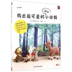 Crochet The Cute Mini Small Animal Handbook Wool Doll Japanese Knitting Book With Picture