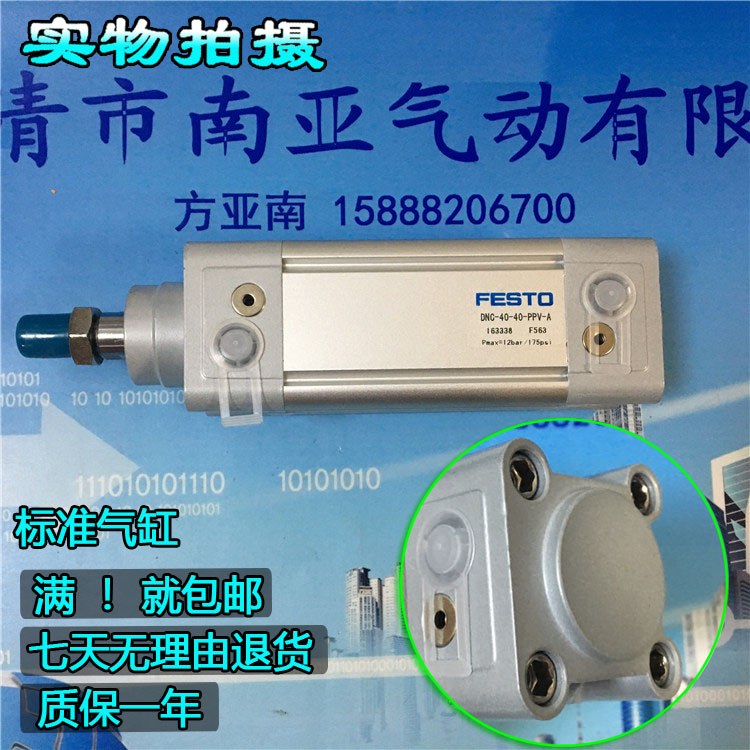 DNC-40-40-PPV-A FESTO Standard cylinder air cylinder pneumatic component air tools DNC series si50 100 s airtac standard cylinder air cylinder pneumatic component air tools si series