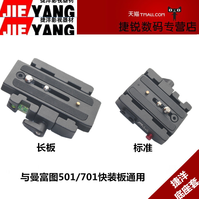 JY0517HP quick release plate compatible 577 501pl 500ah 701hdv 561b quick release plate 500ah 701 fast switching plate clip