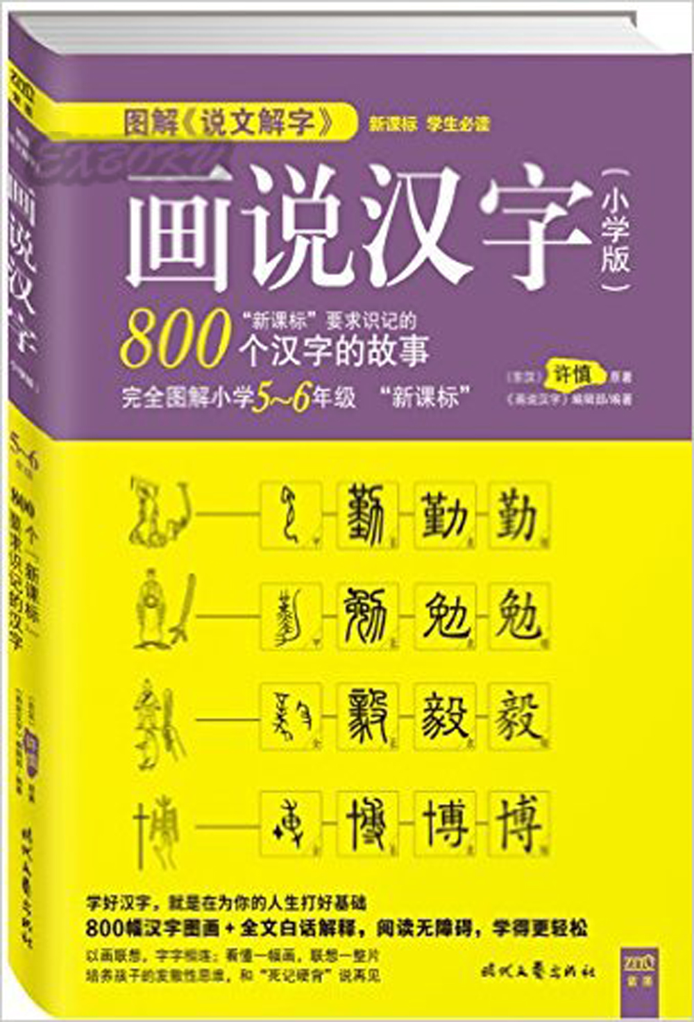 Chinese character picture books dictionary for advanced learning 800 Chinese character hanzi early Educational School textbook