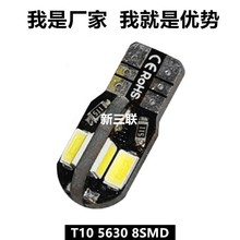 The new decoding display wide lamp led T10-5730/5630-8SMD car show wide light bulb license plate light