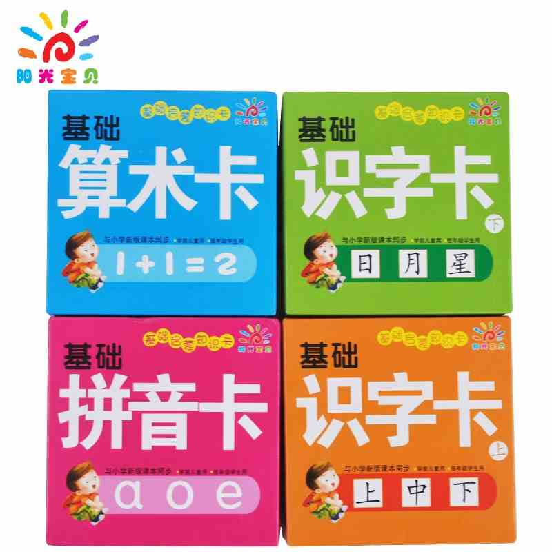 Chinese Math Arithmetic Cards Chinese Character Pinyin Cards Children Learning Chinese Cards ,4 Boxes/set