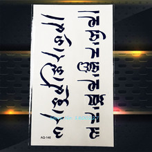 1PC Top Quality Tibet Letter Temporary Tattoo Stickers Women PAQ-146 Black Words Arabic Tattoos Paste Body Art Tatoo Men