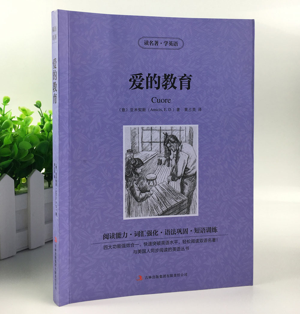 World famous literary book love education / Bilingual Chinese & English Fiction Book for Adult Learn chinese character 226 Page a chinese english dictionary learning chinese tool book chinese english dictionary chinese character hanzi book