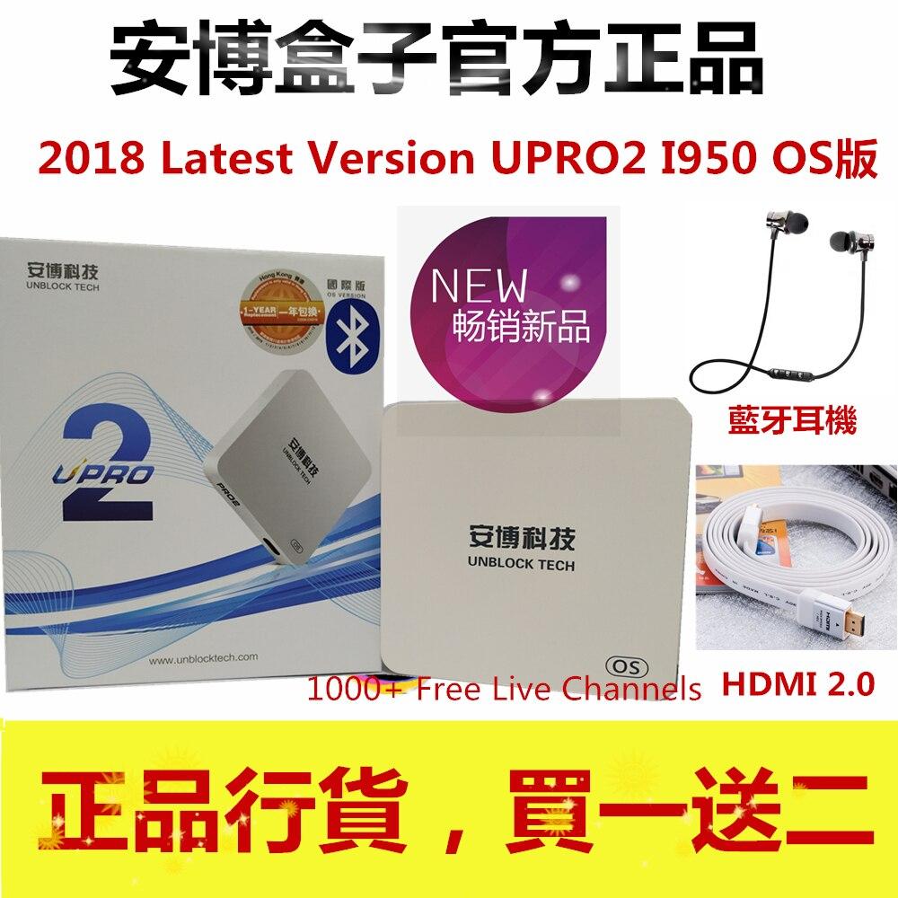 UBOX6 TV box ubox gen 6 UBOX 6 débloquer débloquer Tech Gen6 PRO2 I950 OS Jailbreak Version Android 7 Bluetooth chaînes adultes