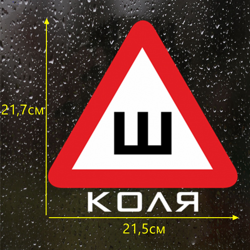 CS 607 21 7 21 5cm Sticker on the car Spikes GOST Kolya funny car sticker vinyl decal silver black for auto car stickers in Car Stickers from Automobiles Motorcycles
