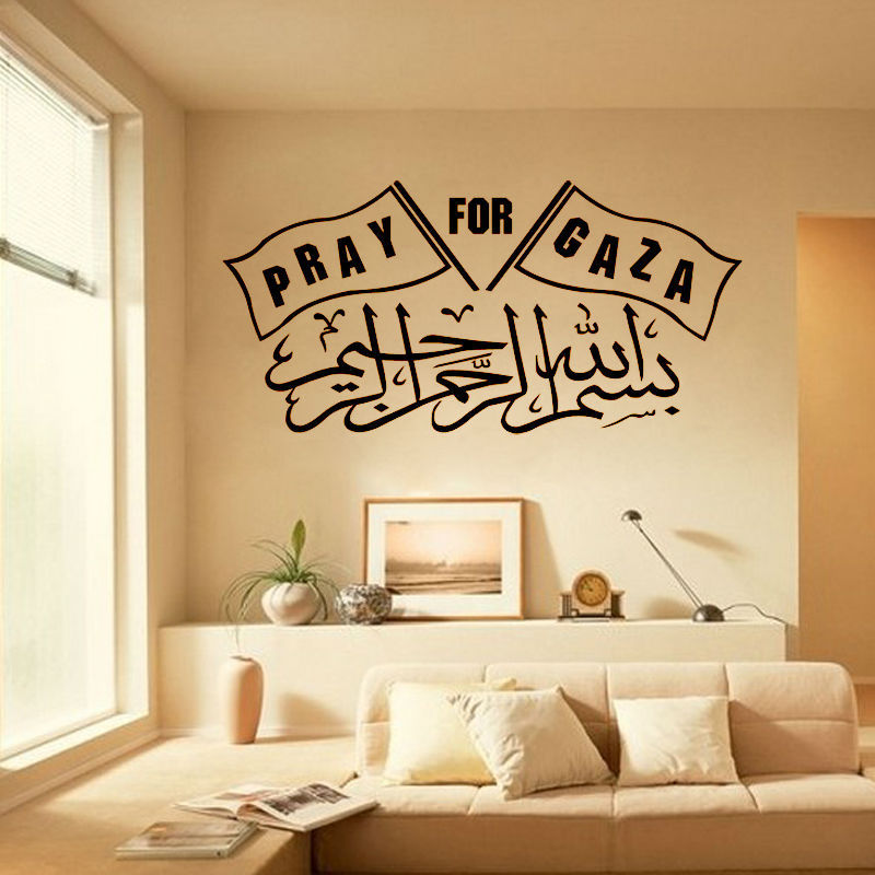 Play For Gaza Islamic Muslim Bismillah Art Wall Sticker Home Decor Quran Calligraphy Decal For Living Room And Car Wallpaper