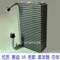 high quality automotive air conditioning evaporator for the old  A6, core size 350 * 215 * 80MM auto/car ac repair parts