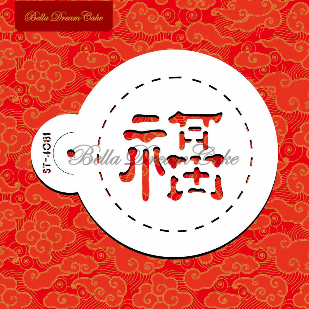 Detail Feedback Questions About 1pcs New Year Greet Pattern Chinese