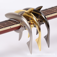 New Zinc Alloy Personality Shark Capo Multiple Color Options Ukulele Guitar Parts & Accessories Drop Shipping imiracle high quality zinc alloy construction and silicon padding capo with bridge pin remover fit for guitar or ukulele