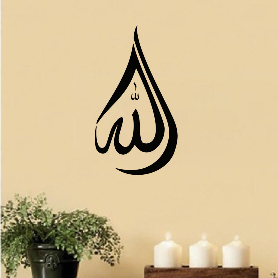 Water drop Muslim Word Wall Sticker Islamic Arabic Calligraphy Art ...