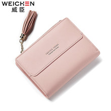 Фотография Short Ladies Wallet Graceful PU Leather Fold Female Tassel Zipper Coin Purse Bags Vogue Women Hasp Card Holder Clutch Wallet
