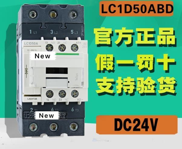 100%New Original In box 1 year warranty   LC1D50ABD   LC1-D50ABD DC24V