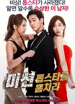 《偷星使命》2015年韩国喜剧,动作电影在线观看
