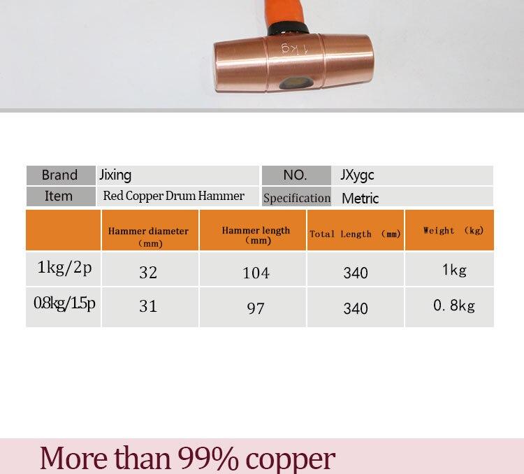 0,45 кг, 0,68 кг, красная медь круглый молоток пластиковая ручка, взрывозащищенный инструмент безопасности