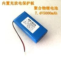 7.4V 5000mAh polymer lithium battery canteen consumer machine swipe machine walkie talkie speaker player
