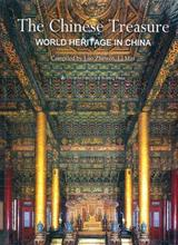 The Chinese Treasure world Heritage in China Language English Keep on learn as long you live knowledge is priceless-484