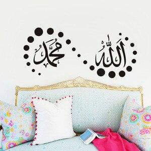 Image 3 - 이슬람 벽 스티커 인용 이슬람 아랍어 홈 장식 침실 모스크 비닐 데칼 하나님 알라 꾸란 벽화 아트 waterpaper