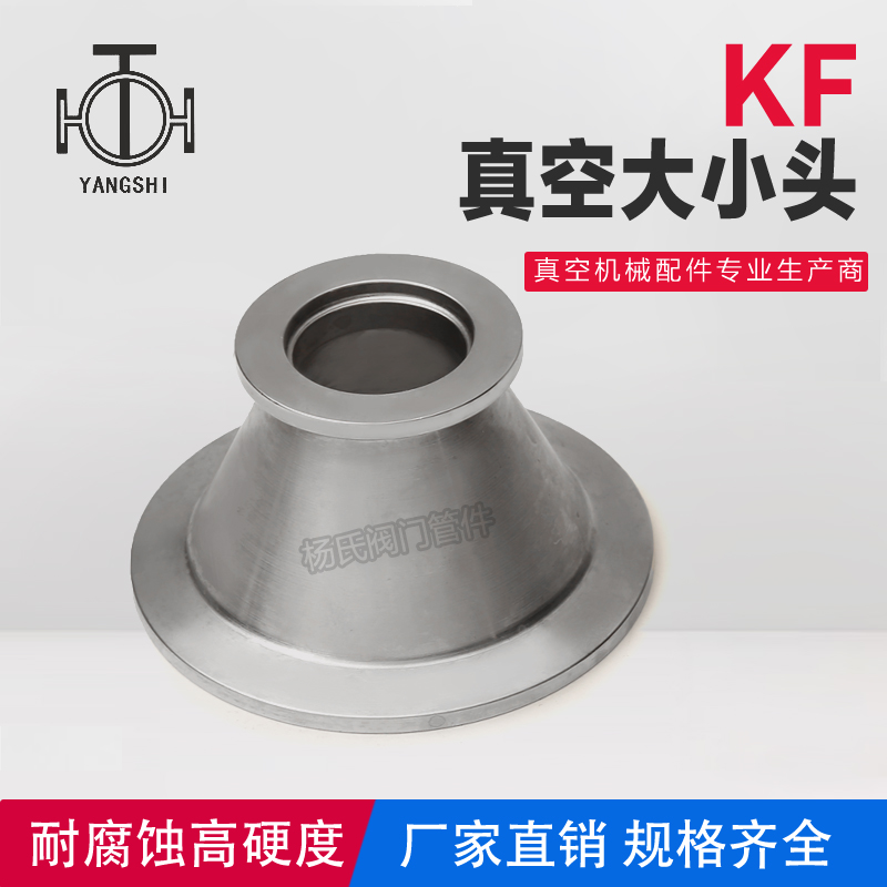 Vacuum size head Quick-fit clamp vacuum reduction diameter Reducer KF16 KF25 KF40 KF50 L=40MM lot of 4 set clamp kf25 with kf25 centering ring s s vacuum parts