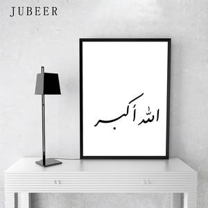 Image 3 - Scandinavische Posters Islamitische Wall Art Canvas Schilderij Subhanallah Alhamdulillah Allahuakbar Zwart & Wit Nordic Decoratie Thuis