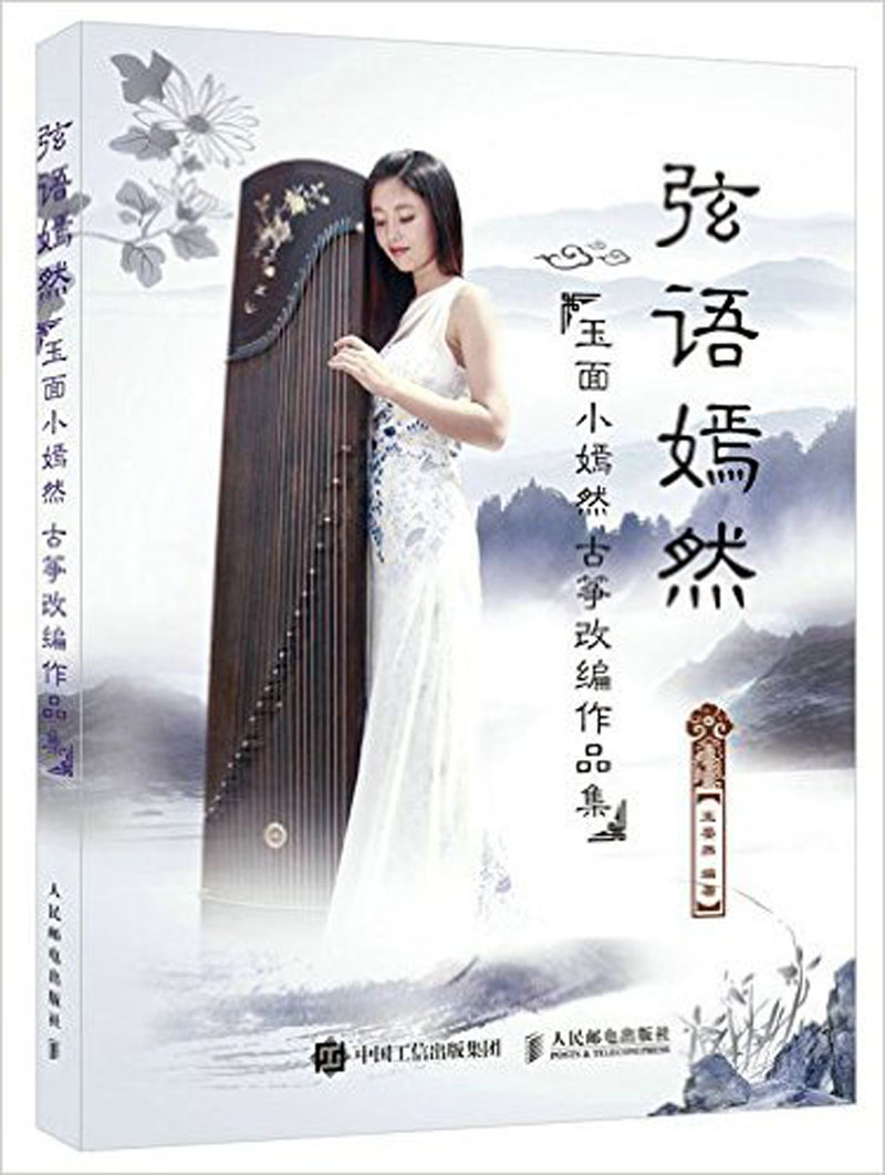 String Language : A Collection Of Adapted Works Of Yumian Xiao Yanran Guzheng  Learning Guzheng Guidance Training Books