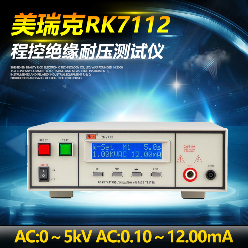 Meikuike RK7112 program-controlled pressure tester 0-5 KV program-controlled AC voltage insulation tester