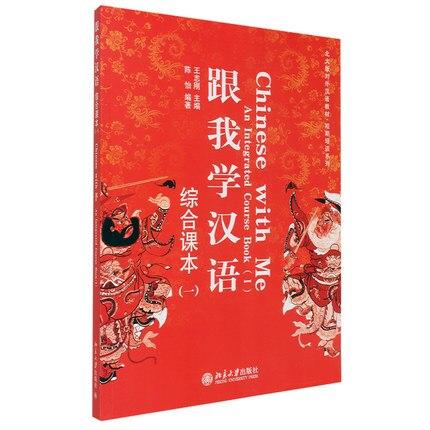 Imparare il Cinese con Me Un Corso Integrato Book/carattere Cinese Mandarino libro di testoImparare il Cinese con Me Un Corso Integrato Book/carattere Cinese Mandarino libro di testo