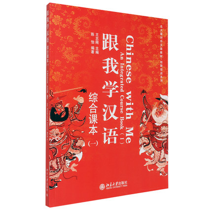 learning Chinese with Me An Integrated Course Book / Chinese character Mandarin textbook learning chinese with me an integrated course book chinese character mandarin textbook