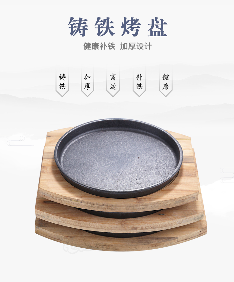 Korean round cast iron plate commercial steak grilled barbecue roasted meat wood plate Japanese teppanyak family thickened dish
