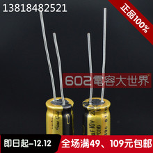 50PCS Nichicon Japan 10v220UF FW fever audio electrolytic capacitor 8*12 Free shipping