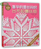 New Luxury Lace Crochet knitting patterns Book for Tablecloth and lace cushion golden lace GOLDEN LACE AMI