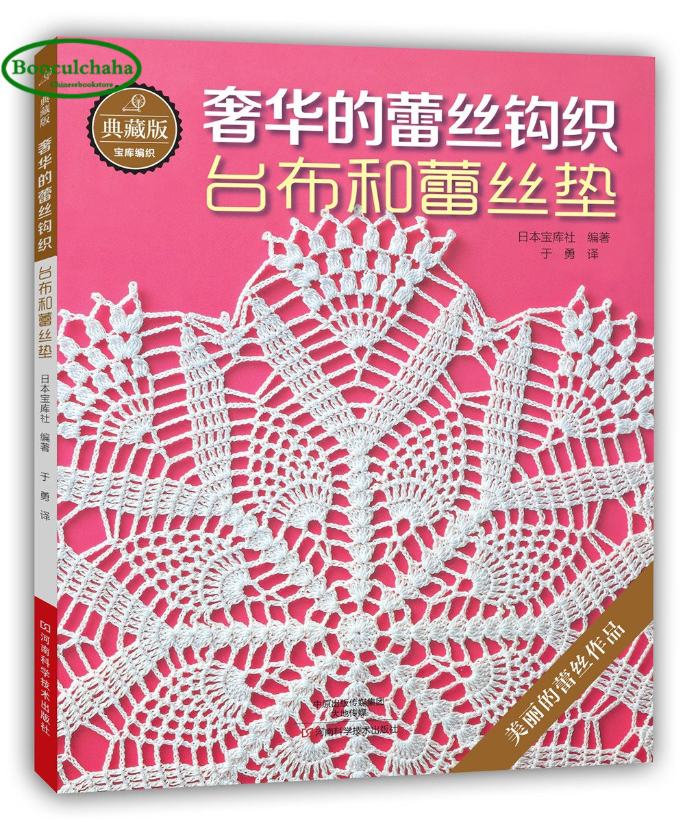 Self-Conscious New Luxury Lace Crochet Knitting Patterns Book For Tablecloth And Lace Cushion Golden Lace Golden Lace Ami Delicious In Taste Books