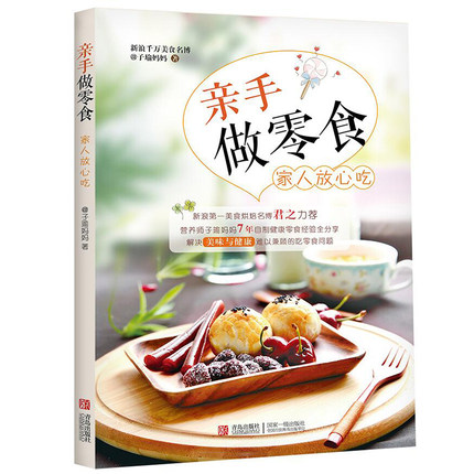 Handmade Snack Bookstore Diy Snack Oven Recipe Book