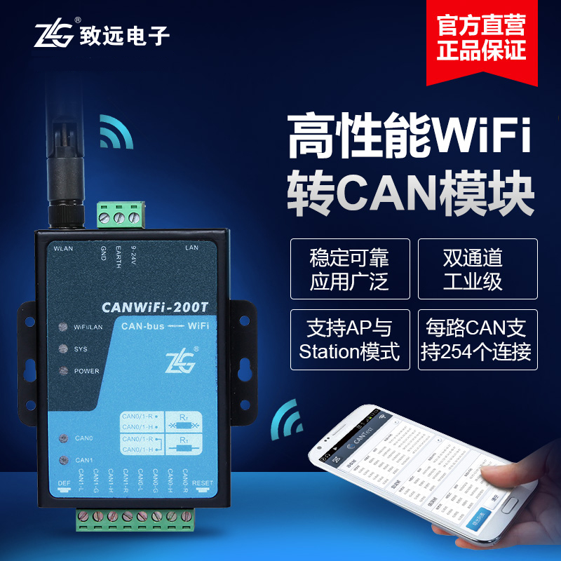 CANWiFi-200T Converter Industrial High Performance WiFi To CAN Module