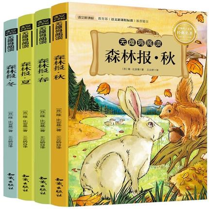 4pcs/set Forest news spring summer autumn and winter short story book fit for 3- 15 age 4pcs/set Forest news spring summer autumn and winter short story book fit for 3- 15 age