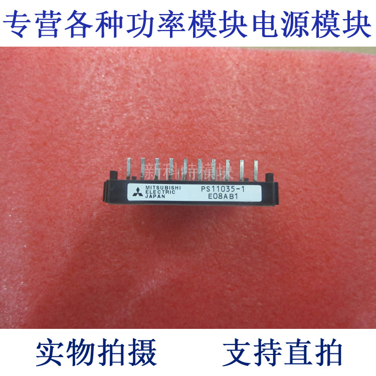 PS11035-1 intelligent IPM frequency conversion high-speed module qm100tx1 hb 100a500v 6 element darlington frequency conversion speed control module